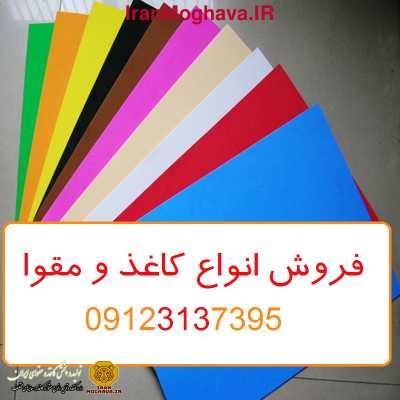 فروش سراسری کاغذ و مقوا، به قیمت مناسب سال 1399 | بروز رسانی فروردین 1400